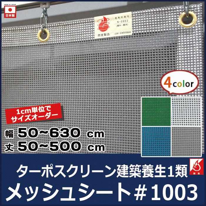 【FT22】ターポスクリーン建築養生1類メッシュシート#1003[幅50~90 丈351~400][防雪ネット 防風ネット 防塵 養生 ペンキ飛散用]《約10日後出荷》