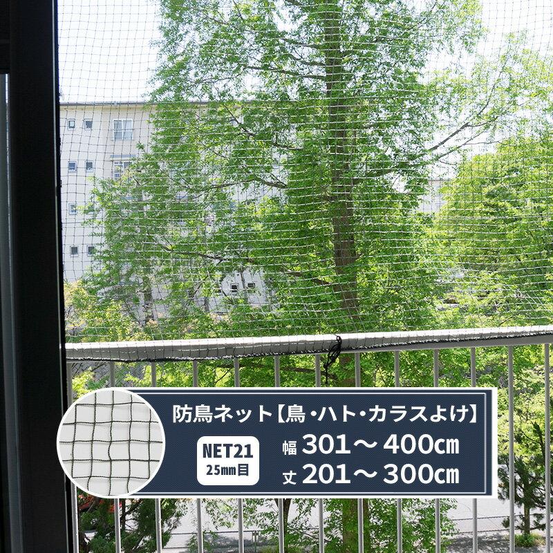 [サイズオーダー] 防鳥ネット 鳥よけネット ハトよけ網 【NET21】「防鳥ネット/25mm目」[440T〈400d〉/24本]幅301~400cm丈201~300cm/《約10日後出荷》[鳥よけ 防鳥網 フン害 トリ対策グッズ マンション ベランダ ゴミ置き場 カラスよけ]