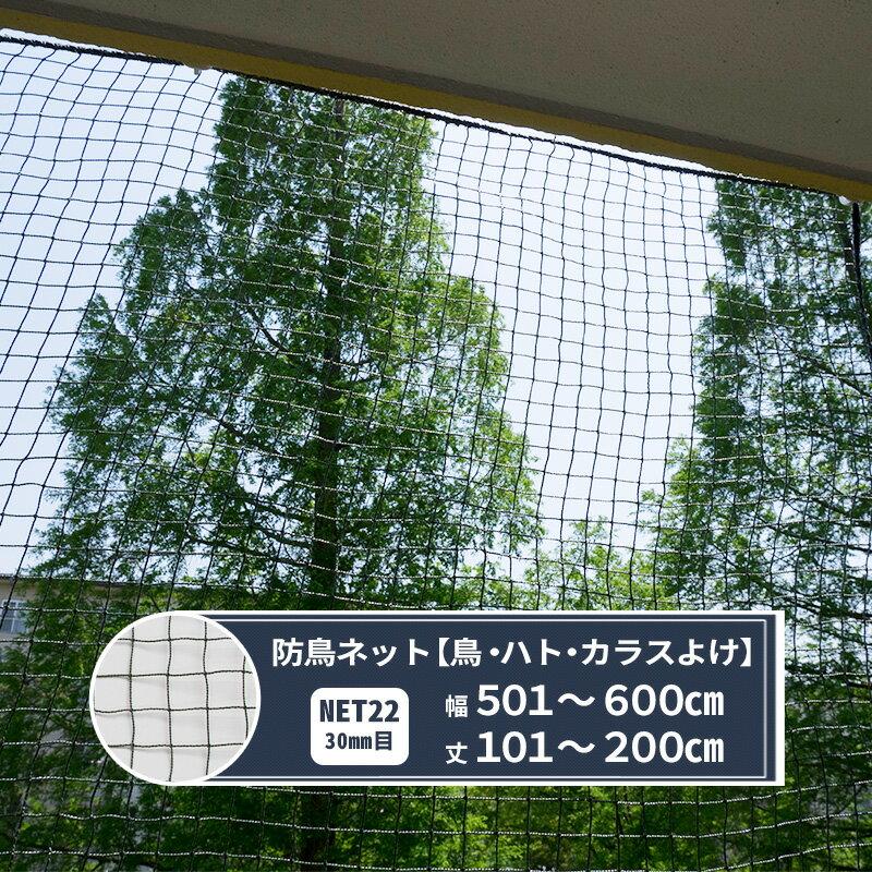 [サイズオーダー] 防鳥ネット 鳥よけネット ハトよけ網 【NET22】「防鳥ネット/30mm目」[440T〈400d〉/24本]幅501~600cm丈101~200cm/《約10日後出荷》[鳥よけ 防鳥網 フン害 トリ対策グッズ マンション ベランダ ゴミ置き場 カラスよけ]