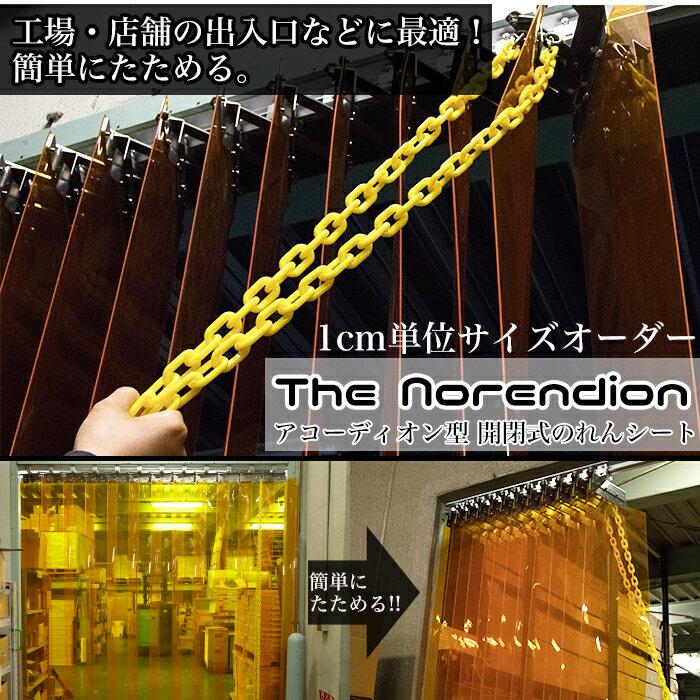 開閉式のれんシート The Norendion 静電透明/静電防虫 リブ付タイプ 幅~200cm/丈~300cm 厚み2mm[メーカー直送品]《約14日後出荷》[ノレンディオン のれん ジャバラ ビニールカーテン ビニールシート めくれる バラバラ PVC Strip Curtains]