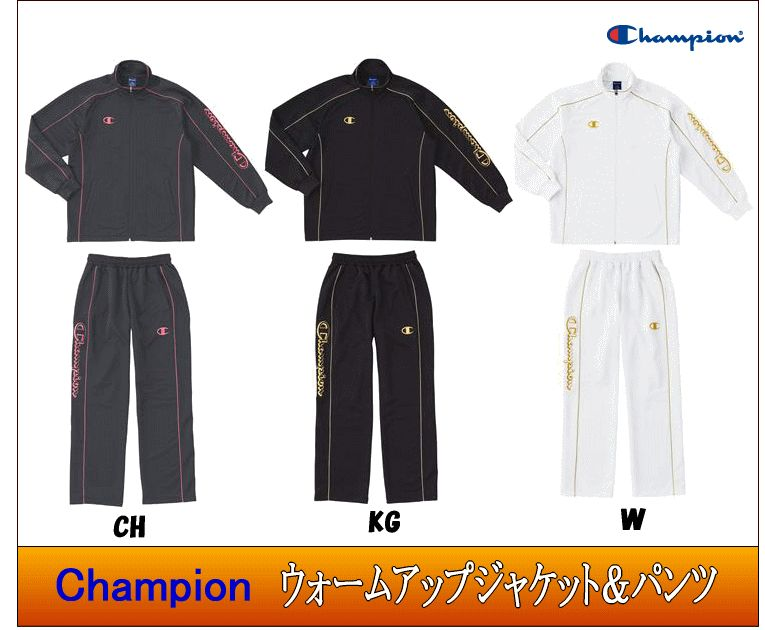 Champion/チャンピオン  ウォームアップジャケット・パンツ上下セット/ CW1518・1568【ジャージ】【上下セット】