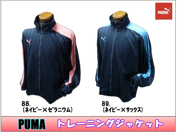 PUMA/プーマ ジャージ トレーニングジャケット/862220【88】【89】