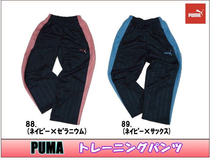 PUMA/プーマ ジャージ トレーニングパンツ/862221【88】【89】