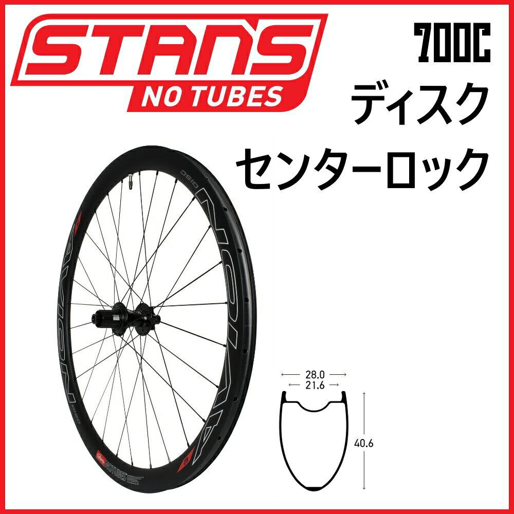 スタンズノーチューブス アビオンディスクチーム【700C】ロードバイク用完組ホイール【センターロック式】stan's NoTubes AVION Disc TEAM ROADBIKE WHEEL-SET 自転車【送料無料】