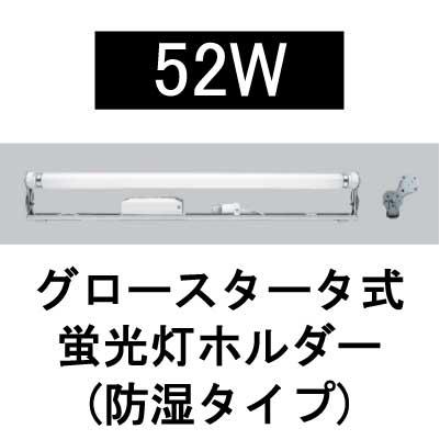 Z-522AC 52W 200V 高力 50Hz 首ふり型看板用蛍光灯ホルダー(防湿タイプ) 【グロー球付】