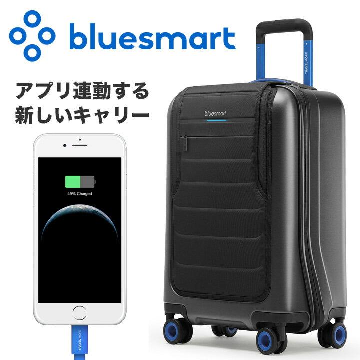 ブルースマート BLUESMART スーツケース 530080 50cm 【 バッテリー内蔵 スマホ連携 】【 機内持込み可 TSAロック搭載 キャリーケース 2年保証 】