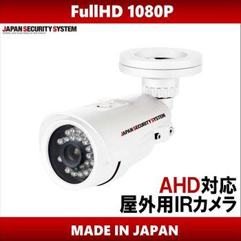 【送料無料】 防犯カメラ AHD 屋外 IRカメラ 1080P 200万画素 日本防犯システム