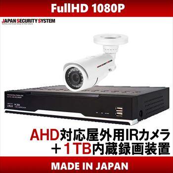 【送料無料】 防犯カメラ 録画装置 AHD 屋外 IRカメラ 1080P 200万画素 日本防犯システム