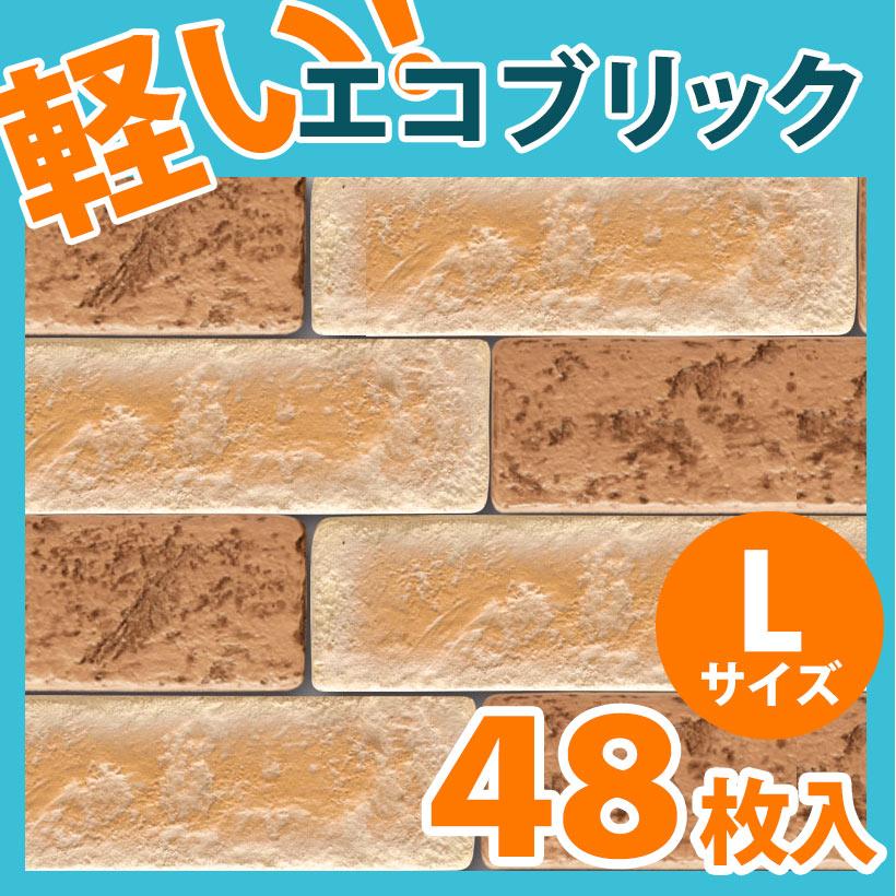 軽量 レンガ タイル エコブリック Lサイズ 48枚セット(テラコッタ調/アンティーク調)【NEB0023L48】