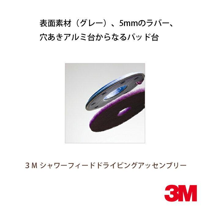 【送料無用】【ポリッシャー用フロアパッド】 3M Japan シャワーフィードドライビングアッセンブリー(B330) 13インチ(330mm)[掃除 清掃 業務用]