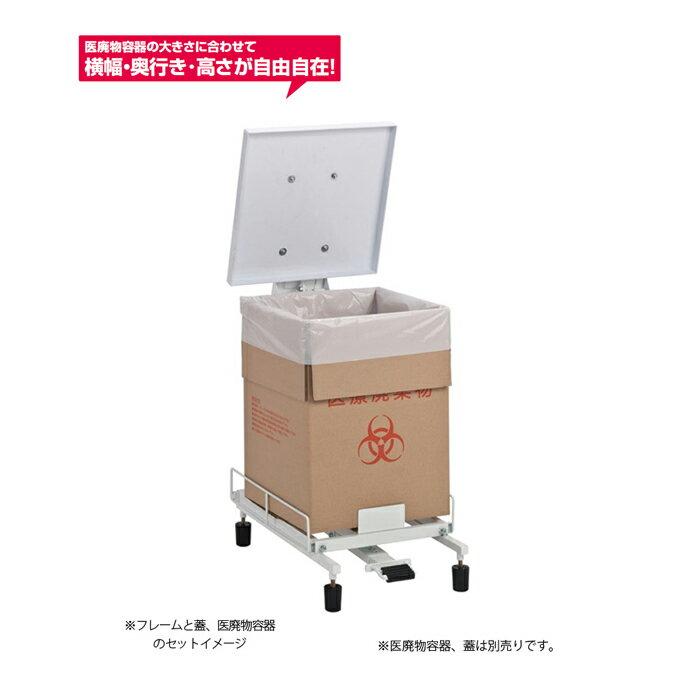 【衛生容器】医廃物容器フレーム(テラモト DS-241-100-0) [ゴミ箱 ごみ箱 病院 医療施設 サニタリー 激安]