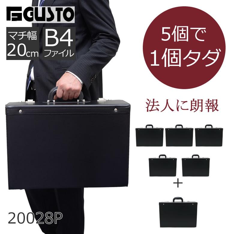 送料無料 パイロットケース ビジネスバッグ フライトケース アタッシュケース ブリーフケース B4ファイル 大容量 マチ20cm GUSTO ガスト メンズ◇