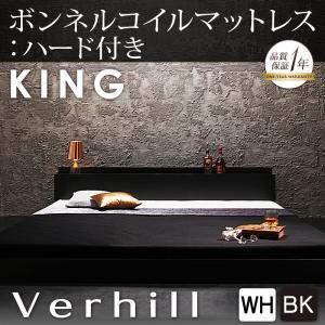 ワンランク上のステージを目指せ棚・コンセント付きフロアベッド【Verhill】ヴェーヒル 【ボンネルコイルマットレス:ハード付き】 キング【受注発注】532P26Feb16