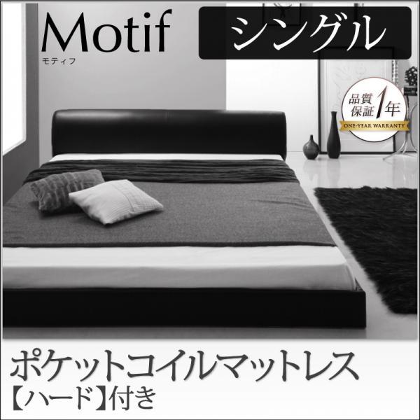 ゆったりとした高級感ソフトレザーフロアベッド【Motif】モティフ【ポケットコイルマットレス:ハード付き】シングル【受注発注】