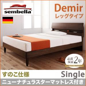 ベッド先進国・ドイツで愛され続ける100%天然素材にこだわった人気ブランド「センベラ」高級ドイツブランド【sembella】センべラ【Demir】デミール(レッグタイプ・すのこ仕様)【ニューナチュラスターマットレス】シングル【受注発注】532P26Feb16