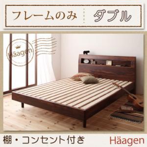 すのこベッド ダブル すのこ棚・コンセント付きデザインすのこベッド【Haagen】ハーゲン【フレームのみ】ダブル【受注発注】532P26Feb16