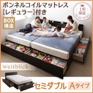 家族と一緒が楽しい、ファミリー収納ベッド連結ファミリー収納ベッド 【Weitblick】ヴァイトブリック 【ボンネルコイルマットレス:レギュラー付き】 セミダブル【受注発注】532P26Feb16