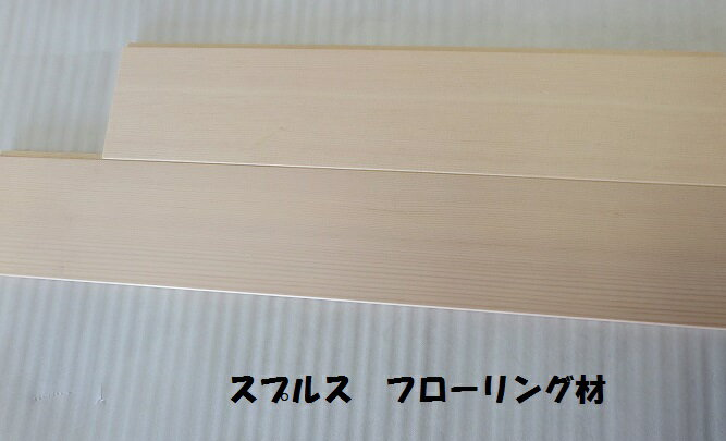 ≪無垢 フローリング≫スプルス材15x120x1820  7枚入(約半坪分)植物性オイルワックス塗装済