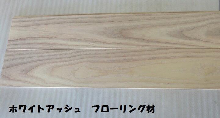 フローリングホワイトアッシュ15x120x1820 1ケース7枚入(約半坪分)植物性オイルワックス塗装済