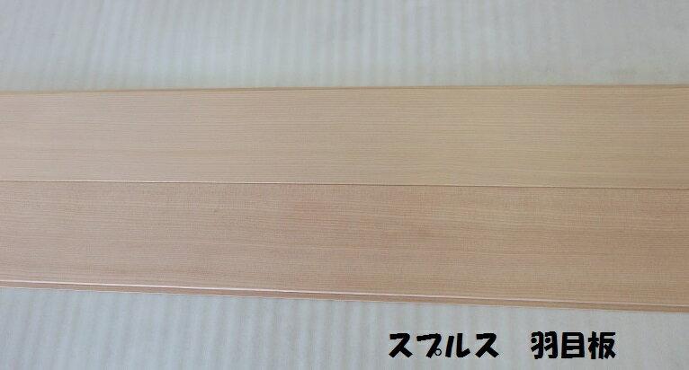 天井羽目板パネリング スプルス 10X105X3900  1ケース 8枚入(一坪分)