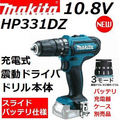 マキタ(makita) HP331DZ 10.8V充電式 震動ドライバドリル本体のみ CXT(チャックタイプ)カラー:青【後払い不可】