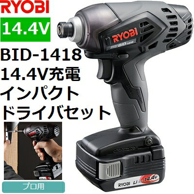 リョービ(RYOBI) BID-1418 14.4V充電式 コードレス インパクトドライバセット【後払い不可】