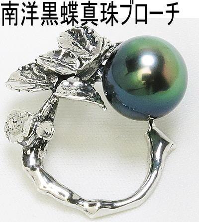 SV 南洋黒蝶真珠(タヒチ) ブローチ メガネホルダー【現品】【送料無料】