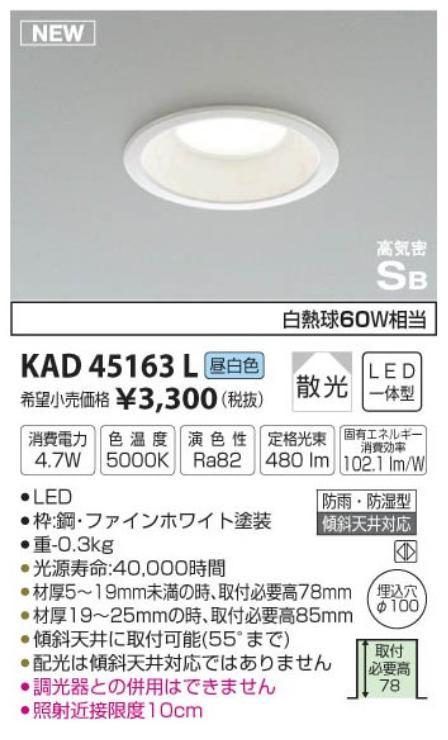 【超特価10個セット!】【送料無料】【KOIZUMI】【コイズミ】高気密SB型LEDダウンライト/ひろがり配光ON-OFFタイプAD45163L白熱球60Wクラス昼白色