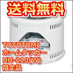 【送料無料】煮炊きに便利なトヨトミホームヒーターHH-210(W)