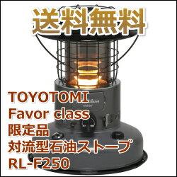 ��定�】��料無料】�新�】トヨトミ Favorclass対�型石油ストーブRL-F250(H)