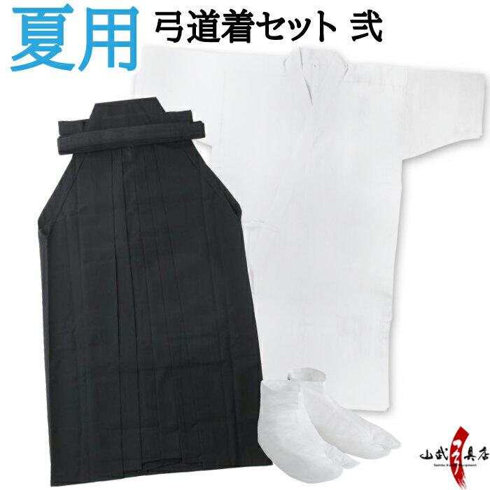 夏用弓道着セット 弐【SS-7】