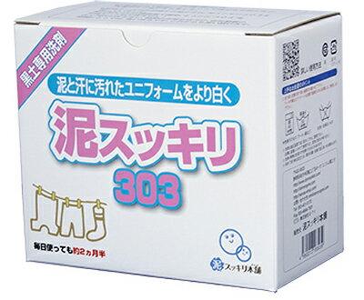 送料無料【黒土の泥汚れ】泥汚れ専用洗剤「泥スッキリ303」高校野球向き(1箱1.5kg)×4箱セット