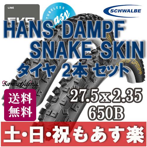 【返品保証】 Schwalbe シュワルベ マウンテンバイク Hans Dampf ハンスダンプ  SnakeSkin / TL Easy マウンテンバイク MTB タイヤ2本セット 27.5x2.35(650B) 送料無料 【あす楽】