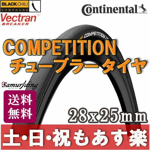 【返品保証】 コンチネンタル コンペティション Continental COMPETITION  ロードバイク チューブラータイヤ 28x25mm 送料無料 【あす楽】