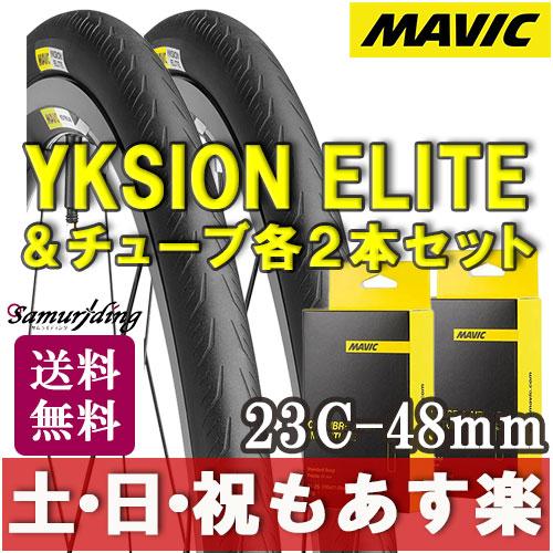 【返品保証】 ロードバイク タイヤ ロードバイク MAVIC マビック YKSION ELITE イクシオン エリート タイヤとチューブ 2本セット 700x23c 仏式48mm 送料無料 【あす楽】