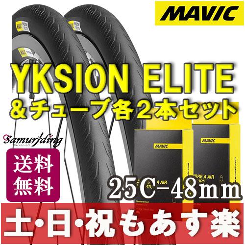 【返品保証】 ロードバイク タイヤ ロードバイク MAVIC マビック YKSION ELITE イクシオン エリート タイヤとチューブ 2本セット 700x25c 仏式48mm 送料無料 【あす楽】