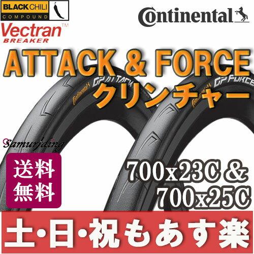 【返品保証】 コンチネンタル アタック&フォース Continental Grand Prix ATTACK & FORCE  ロードバイク クリンチャー タイヤ 700x23C&700x25C 送料無料 【あす楽】