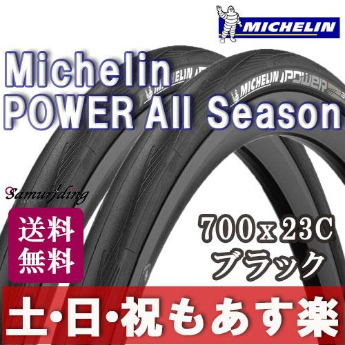 【返品保証】 ミシュラン タイヤ POWER ALL SEASON パワー オールシーズン MICHELIN 700×23C 2本セット ロードバイク ピスト【あす楽】
