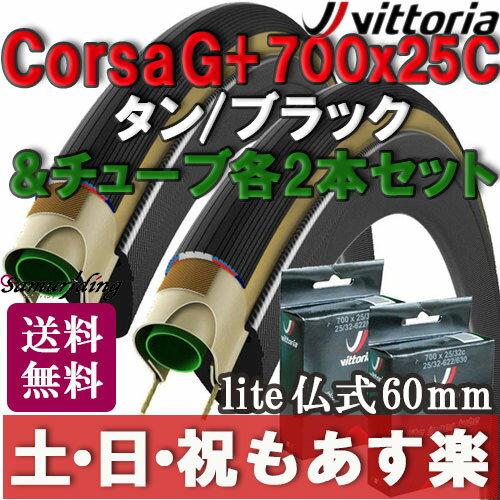 【返品保証】 Vittoria クリンチャー ビットリア Corsa G+ コルサ ロードバイク タイヤとチューブ 2本セット 700x25C-lite仏式60mm  タン/ブラック 送料無料【あす楽】