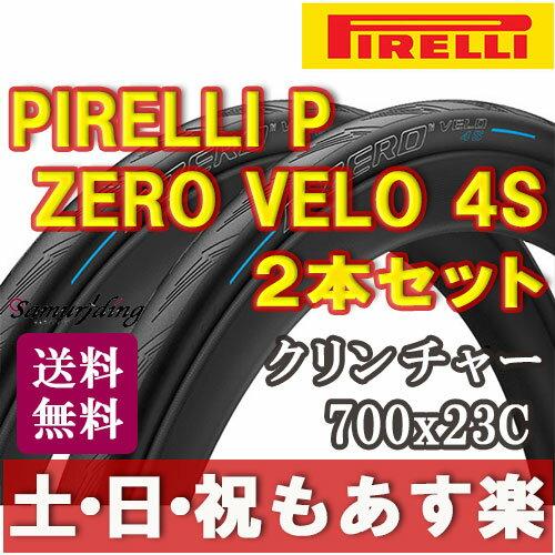 【返品保証】 PIRELLI ピレリ P ZERO VELO 4S ゼロヴェロ タイヤ 2本セット クリンチャー 700x23C ロードバイク ピスト 送料無料【あす楽】