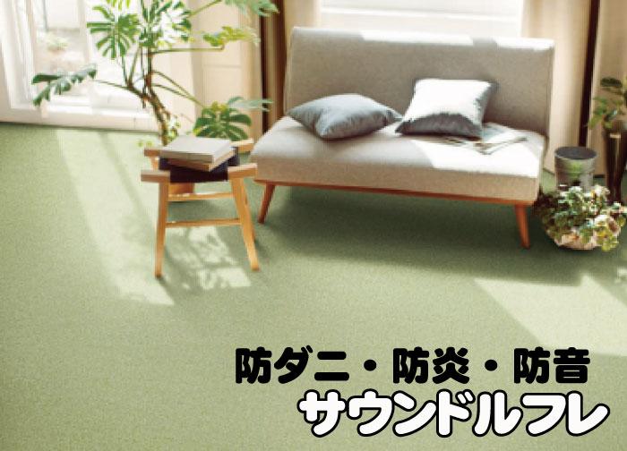 【メーカー直送のみ送料込み・代引き不可(沖縄・離島は別途送料)】《サウンドルフレ》江戸間8畳(352×352cm)スミノエカーペット・防音 カーペット(LL35)ループ無地絨毯(じゅーたん)ラグ☆ジュータン
