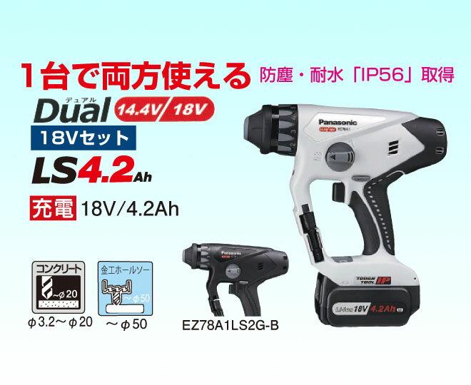 【パナソニック(Panasonic)】 マルチハンマードリル EZ78A1LS2G-B