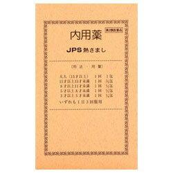 【第2類医薬品】 熱さまし 150包 【正規品】健康を漢方の力でサポートJPS製薬 ★送料無料