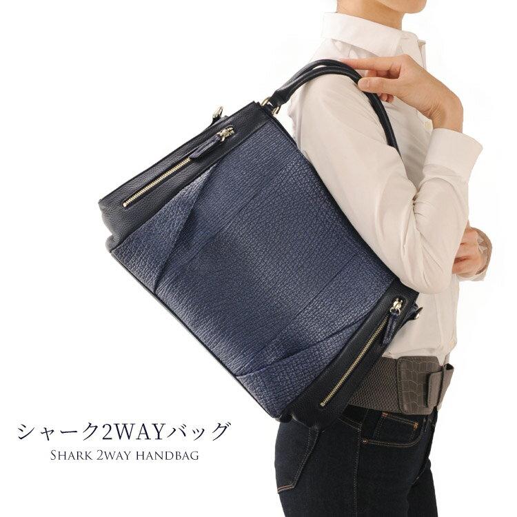 シャーク 手提げ 2WAY ハンドバッグ 日本製 / レディース A4対応  通勤バッグ A4 バッグ バック 鞄 シャーク 鮫革 バイカラー 配色 本革 本皮 皮 革 プレゼント バッグ