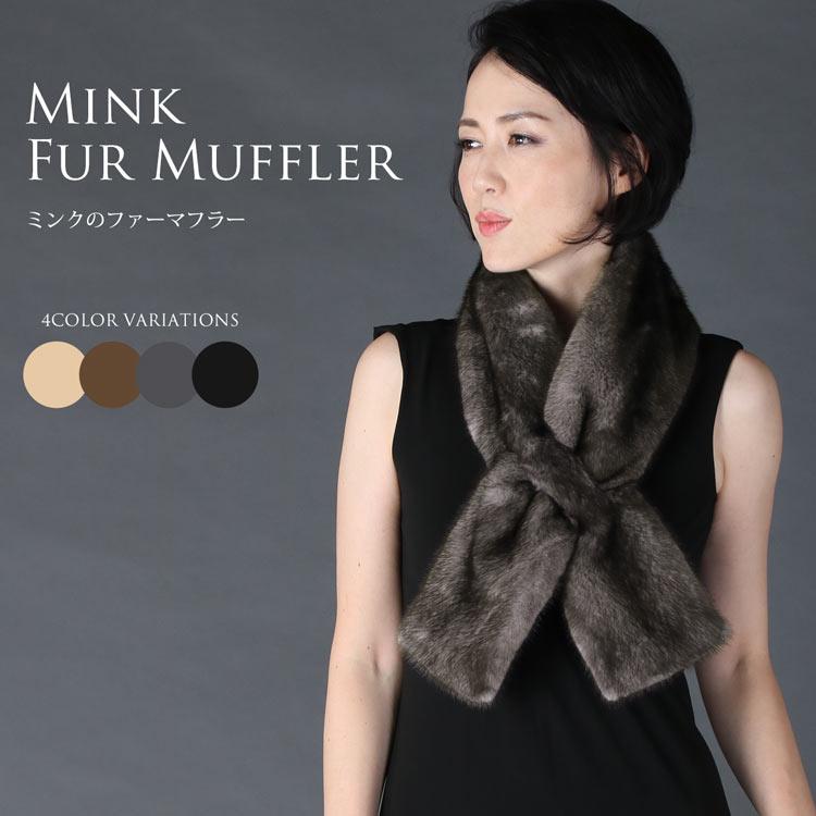 コペンハーゲン ミンク マフラー / レディース毛皮 ファーマフラー ミンク 女性用 ファッション小物 冬 おしゃれ 暖かい 可愛い 裏地つき