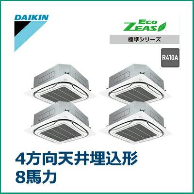 �新�・�料無料・代引��】ダイキン 業務用エアコン EcoZEAS 天井カセット4方� エコラウンドフロー 標準タイプ 10馬力 SZZC280CDW