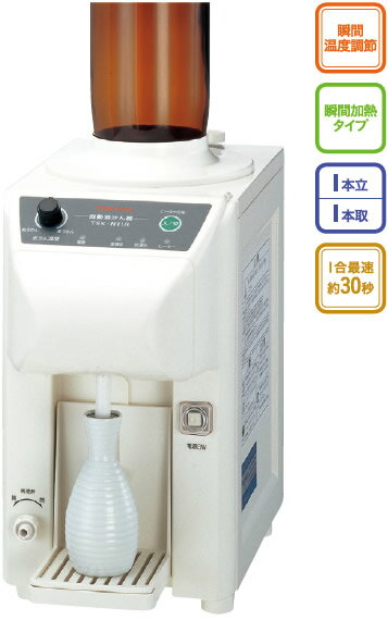 瞬間加熱酒燗器 W200×D390×H388mm TSK-N11R