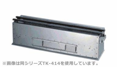 抗火石木炭コンロ 厨房機器 調理機器 TK-614 W600*D140*H165(mm)