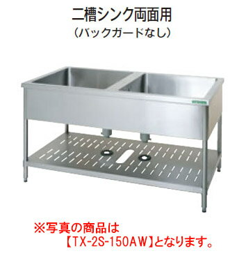 【シンク】タニコー 二槽シンク両面用(バックガードなし) TX-2S-150AW W1500*D750*H800