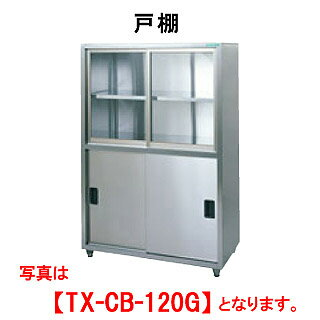 【新品・送料無料・代引不可】タニコー 戸棚(上段ガラス戸) TX-CB-180AG W1800*D750*H1800
